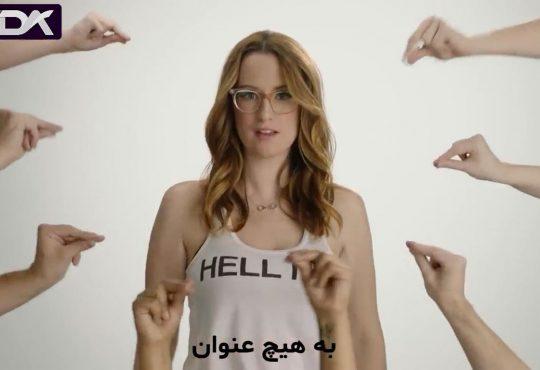 موزیک به زبان اشاره HELL NO ، سایت بی صدا